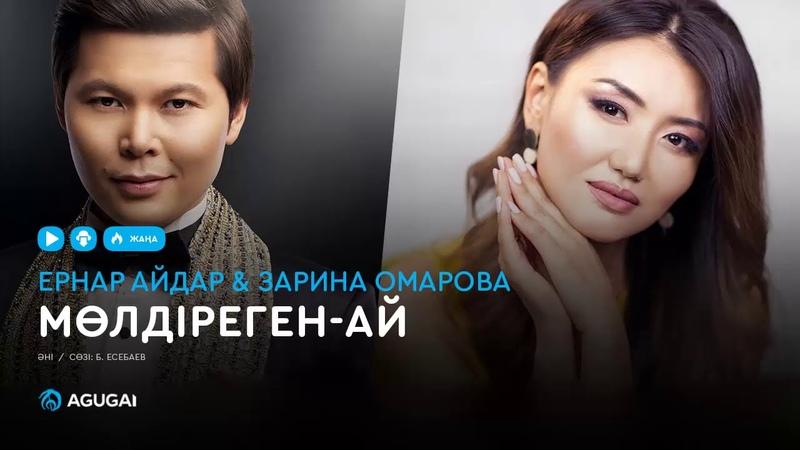 Ернар Айдар Зарина Омарова - Мөлдіреген-ай (аудио)