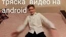 ЭФФЕКТ БЫСТРОЙ ТРЯСКИ НА АНДРОИД КАК