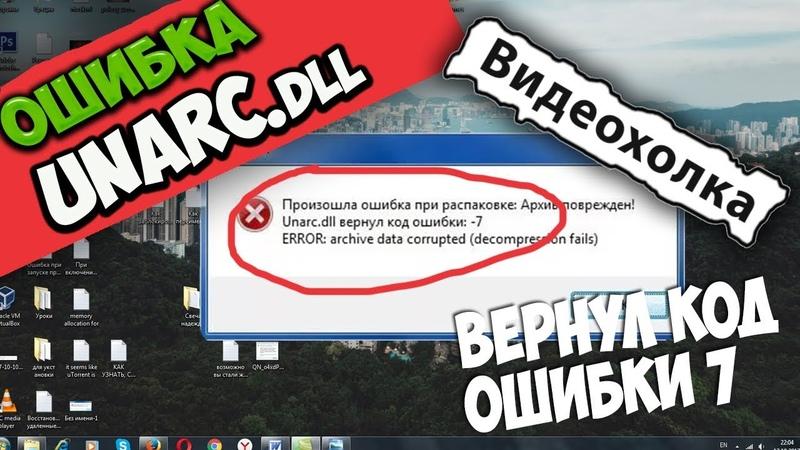 Как исправить ошибку в Windows 7
