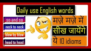#idioms_and_phrases 10 Idioms, Idioms and phrases with meanings, useful words in English speaking