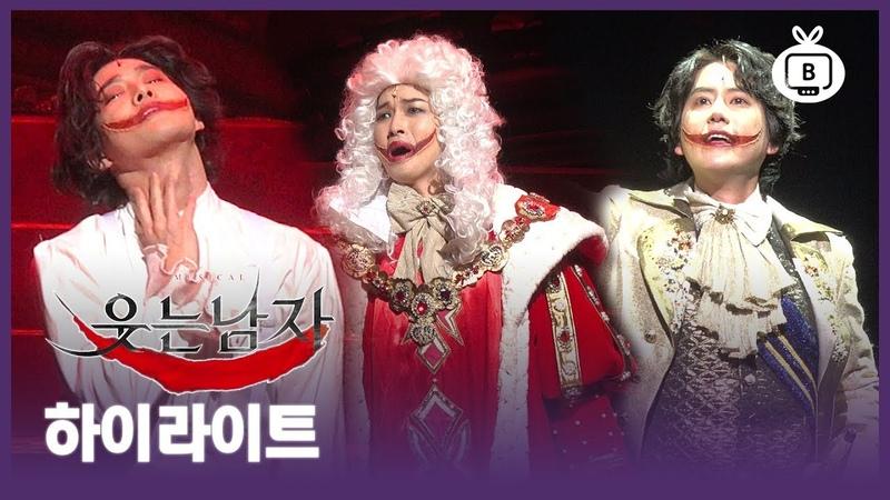 [1열중앙석] 뮤지컬 '웃는 남자' 프레스콜 하이라이트