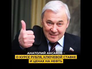 Анатолий Аксаков  о курсе рубля, ключевой ставке и ценах на нефть