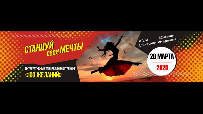Танцевальные программы с Анной Орловой