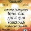 BEST LIVE FEST (07.12.19, SAMOWAR)