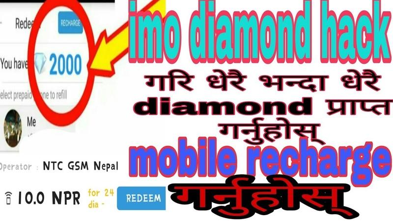 How to get unlimited diamond in imo 2018. diamond hack गरि recharge गर्नुहोस्