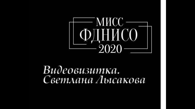 Мисс ФДНиСО-2020. Видеовизитка. Светлана Лысакова