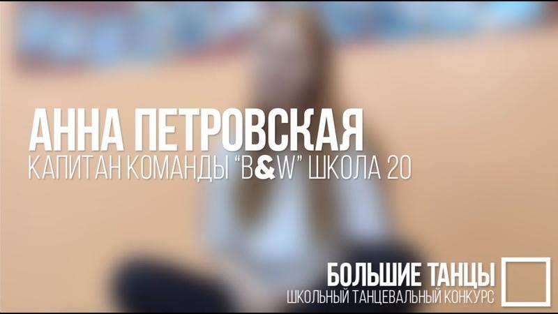 Интервью капитана - Анна Петровская - команда BW - школа 20