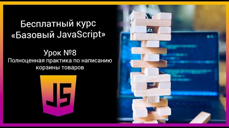 Бесплатный курс Базовый JavaScript Урок №8 Полноценная практика по написанию корзиины товаров