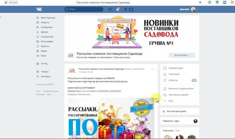 Выгрузка новинок поставщиков рынка Садовод при помощи Турбопарсера