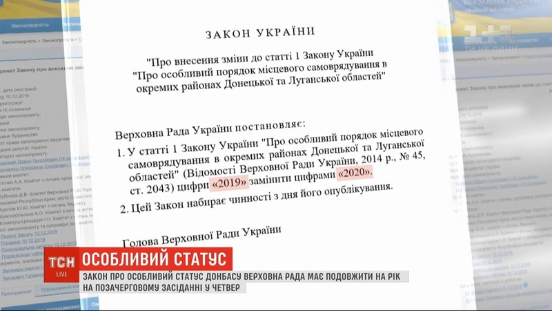 Закон про особливий статус Донбасу Верховна Рада має подовжити на рік