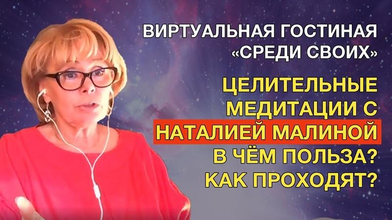 Виртуальная гостиная «Целительные медитации с Наталией Малиной. В чём польза Как проходят»