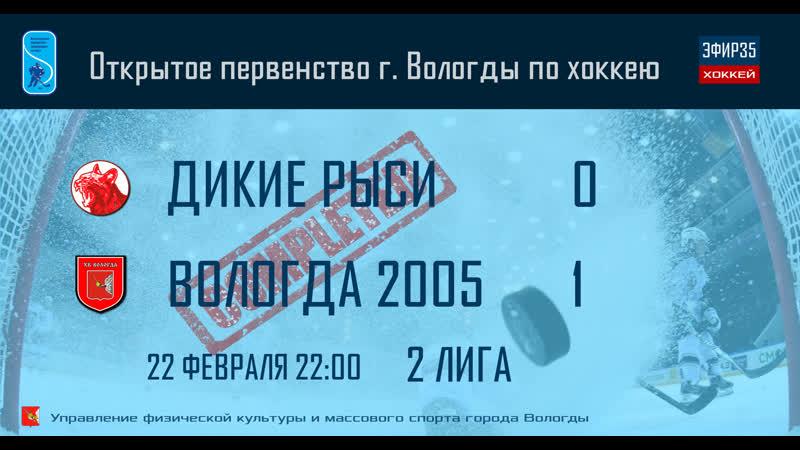 22 февраля 2020 🏒 2 лига ХК Дикие Рыси ХК Вологда 2005