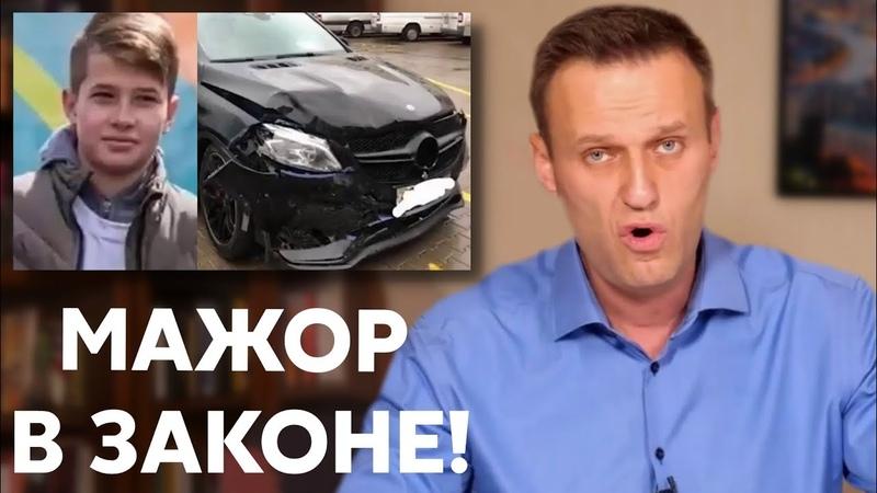 15 летний СЫН ЧИНОВНИКА устроил ДТП на РОСКОШНОЙ машине Реакция Навального
