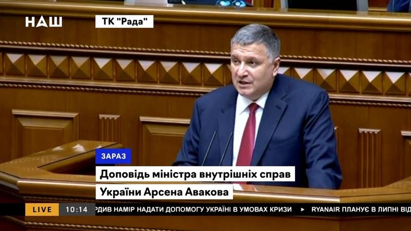 ПРЯМИЙ ЕФІР Звіт Авакова в ВРУ Рада забороняє хутрові ферми НАШ 05 06 20