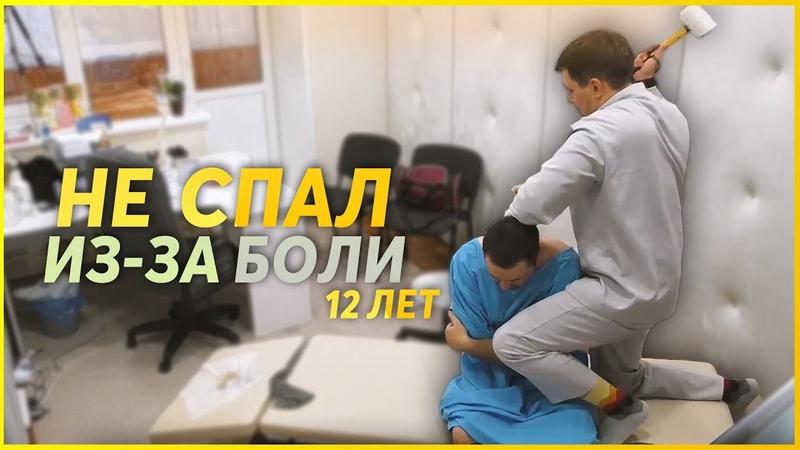 Не спал 12 лет из за сильной боли Помог КОСТОПРАВ Касимов