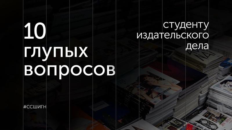 10 глупых вопросов студенту ИЗДАТЕЛЬСКОГО ДЕЛА Александра Шевелёва