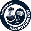 Oshurkov.Neurosurgery