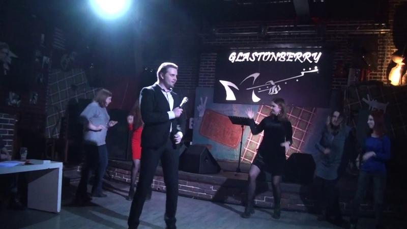 Фёдор Осипов Королева красоты - Гластонберри клуб 24.11.19