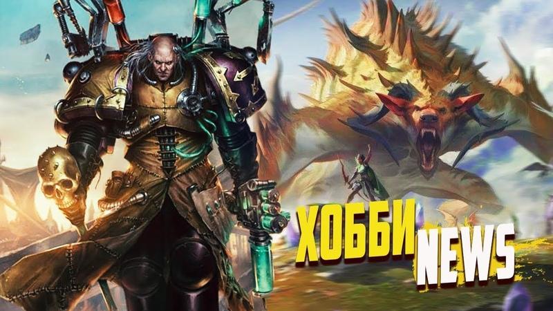 Новости Warhammer 40000 Премьера карты в EDH Война Паука Пария Адептус Механикус