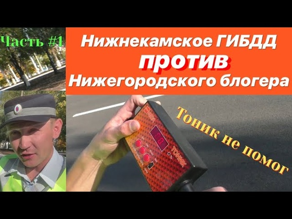 Нижегородские блогеры испугали Нижнекамских ДПС! Конфликт на дороге! Скорее ответственного...