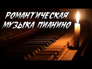 Сборник красивой  музыки пианино.. A collection of beautiful  piano music...