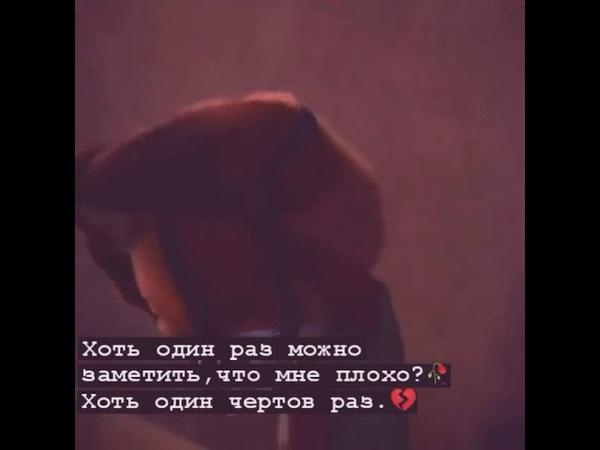 💔💔хоть один раз можно заметить,что мне плохо?хоть один чертов раз.💔