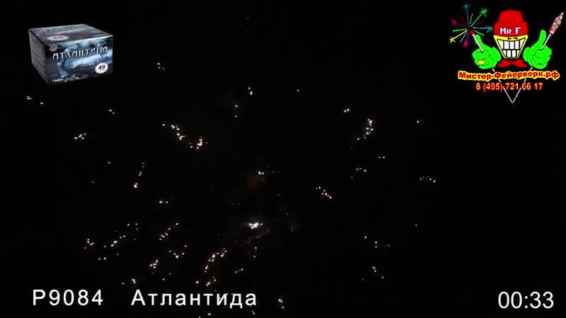 Салют 'Атлантида' 49 зарядов mp4 480p mp4