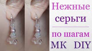 Нежные серьги из кристаллов, жемчуга и проволоки своими руками МК / Как сделать украшение на свадьбу