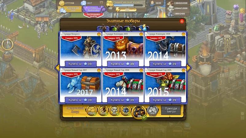Рыцари: Битва героев - тратим 3000 кристаллов, покупаем сундуки