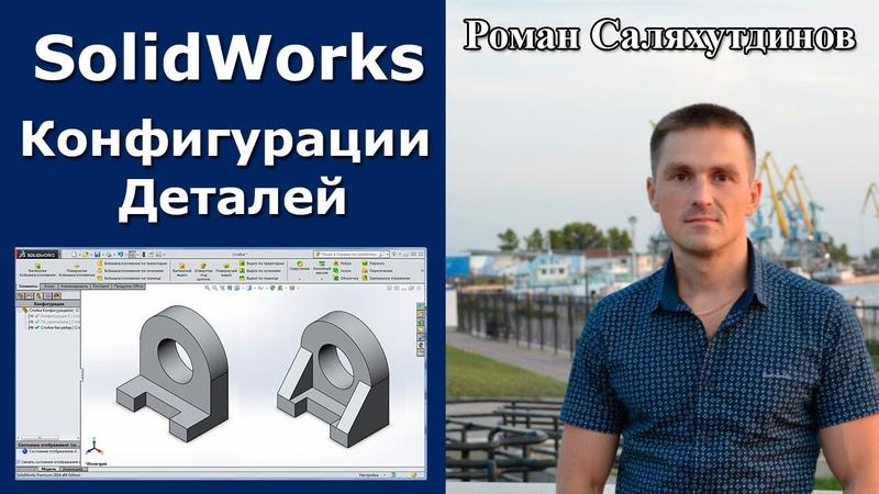 SolidWorks Урок Создание конфигураций деталей вручную Роман Саляхутдинов
