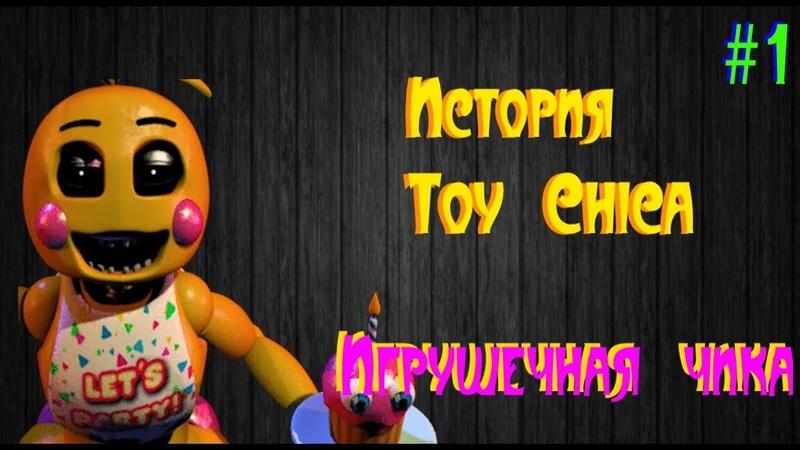 История Toy Chica (Игрушечная Чика) -     - History FNaF 1