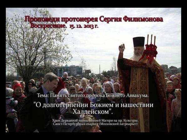 194 О долготерпении Божием и нашествии Халдейском Прот Сергий Филимонов
