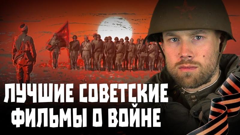 ТОП 10 лучших советских фильмов о Великой Отечественной Войне.