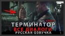 ТЕРМИНАТОР - ВСЕ ДИАЛОГИ (РУССКАЯ ОЗВУЧКА) | MORTAL KOMBAT 11