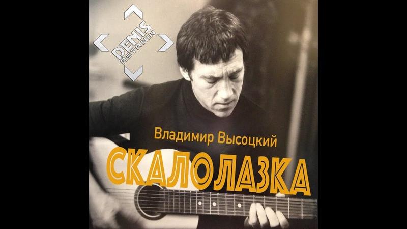 Денис Астанин скалолазка В Высоцкий