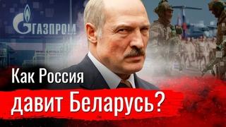Как Россия давит Беларусь?