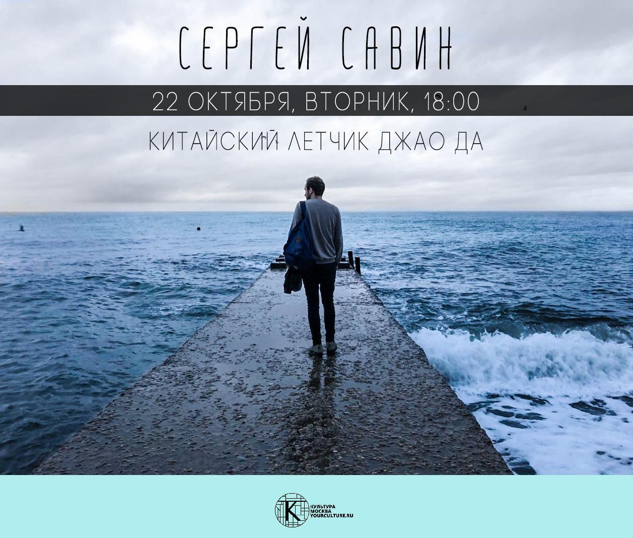 Сергей Савин | ДЖАО ДА
