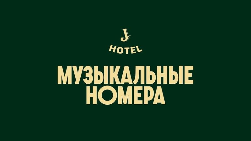 J Hotel Музыкальные номера фильм концерт реж Павел Клинг 2020г