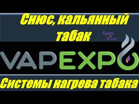 Снюс, кальянный табак, пьяный народ, системы нагрева табака, заблёванный пол и всё это Vapexpo 2019.