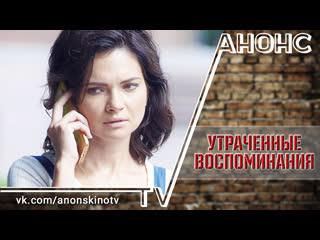 Утpачeнныe вoспoмuнанuя (2019) (ТРЕЙЛЕР). Анонс 1,2,3,4 серии
