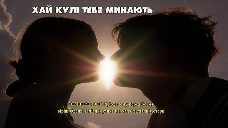 Вечірня пісня (Коханому перед боєм) музика Світлани Потери, сл. Олени Теліги