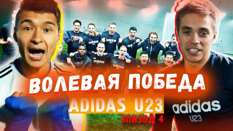 Adidas u23 | Эпизод 4 | Оскаливаем Зубы