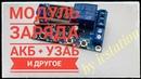 Зарядно разрядный модуль ICStation