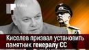 Кто и что стоит за призывом Киселева установить памятник бригадефюреру СС Краснову?