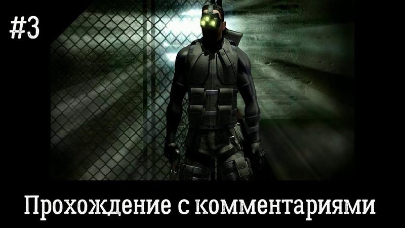 Splinter Cell 2002 с комментариями 3 Грузия на пути к полицейскому участку