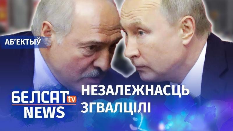 Будзе адзіная ўлада з Расеяй. Навіны 29 лістапада | Будет общая власть с Россией