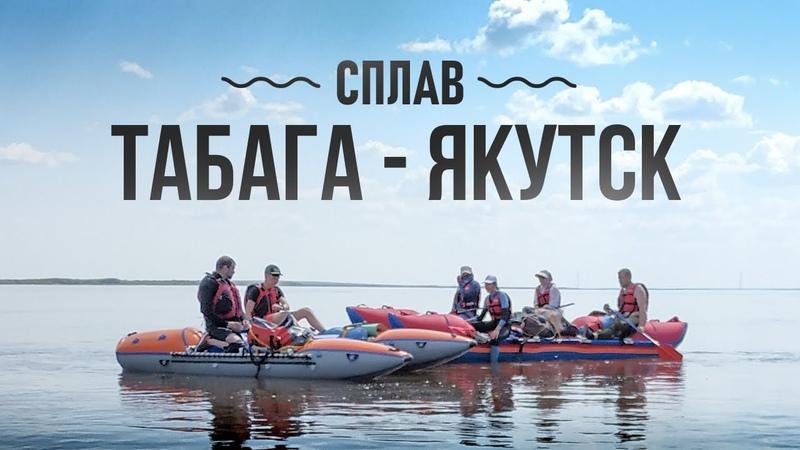 Сплав Табага Якутск на катамаранах