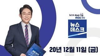 [#19명 추가... 감염경로 불분명 3배 증가] MBC뉴스데스크 경남 201211
