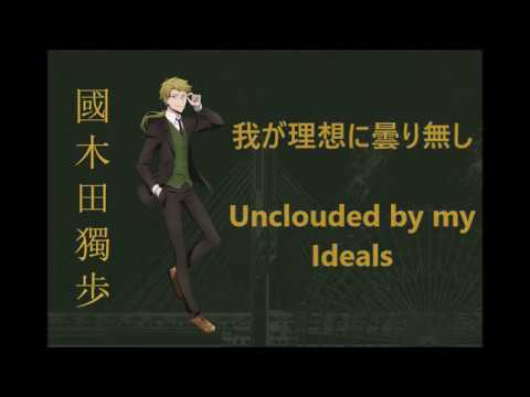 Kunikida Doppo Character Song Waga risō ni kumorinashi Japanese Romaji and English Lyrics
