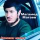 Магамед Матаев - И ты ушла быть может от меня